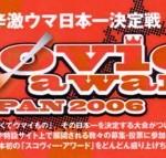 The Japanese Scovie Awards